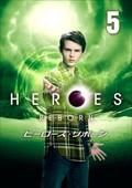 HEROES REBORN/ヒーローズ・リボーン Vol.5