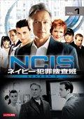 NCIS ネイビー犯罪捜査班 シーズン5 Vol.1