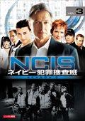 NCIS ネイビー犯罪捜査班 シーズン5 Vol.3
