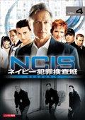 NCIS ネイビー犯罪捜査班 シーズン5 Vol.4