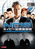NCIS ネイビー犯罪捜査班 シーズン5 Vol.5