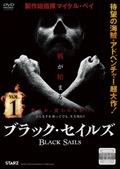 BLACK SAILS/ブラック・セイルズ VOL.1