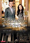 エレメンタリー ホームズ&ワトソン in NY シーズン3 vol.10