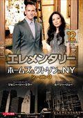 エレメンタリー ホームズ&ワトソン in NY シーズン3 vol.12