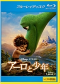 【Blu-ray】アーロと少年