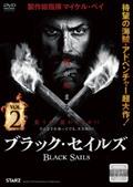 BLACK SAILS/ブラック・セイルズ VOL.2