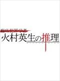 臨床犯罪学者 火村英生の推理 Vol.3