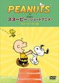 PEANUTS スヌーピー ショートアニメ スヌーピーの1日