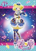 プリパラ Season2 theater.11