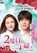 2度目の二十歳 <スペシャルエディション版> Vol.13
