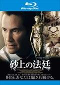 【Blu-ray】砂上の法廷