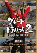グレートトラバース 2 〜日本二百名山一筆書き踏破〜 第二集 夏・東北〜新潟18座に挑む