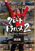 グレートトラバース 2 〜日本二百名山一筆書き踏破〜 第五集 晩秋・北アルプスから西へ!