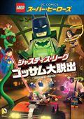 LEGO スーパー・ヒーローズ:ジャスティス・リーグ<ゴッサム大脱出>
