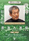 武神館DVDシリーズ番外編 初見良昭 忍法人法伝 中巻 Vol.2