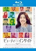 【Blu-ray】ビューティー・インサイド