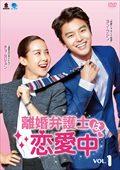 離婚弁護士は恋愛中 Vol.1