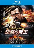 【Blu-ray】沈黙の帝王