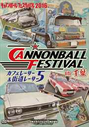 キャノンボールフェスティバル2016 in 千葉 カフェレーサー&街道レーサー5