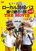 �?����ϩ���Х����Ѥ���ι THE MOVIE
