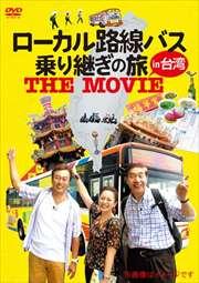 ローカル路線バス乗り継ぎの旅 THE MOVIE in 台湾
