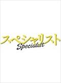 「連続ドラマシリーズ スペシャリスト」 Vol.1