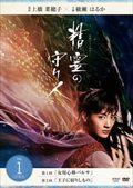 大河ファンタジー 精霊の守り人 シーズン1 Vol.1