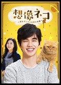 想像ネコ〜僕とポッキルと彼女の話〜 Vol.3