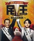 民王スペシャル〜新たなる陰謀〜