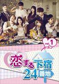 恋する下宿24番地 Vol.1