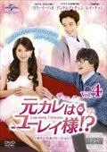 元カレはユーレイ様!? Vol.4 〈オリジナル・バージョン〉