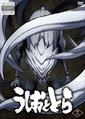 TVアニメ「うしおととら」 12巻