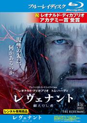 【Blu-ray】レヴェナント:蘇えりし者