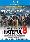 【Blu-ray】ヘイトフル・エイト