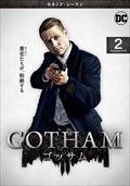 GOTHAM/ゴッサム <セカンド・シーズン> Vol.2