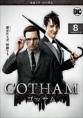 GOTHAM/ゴッサム <セカンド・シーズン> Vol.8