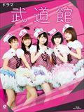 【Blu-ray】ドラマ 武道館 特典ディスク