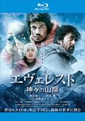 【Blu-ray】エヴェレスト 神々の山嶺