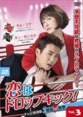 恋はドロップキック!〜覆面検事〜 テレビ放送版 Vol.3