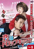 恋はドロップキック!〜覆面検事〜 テレビ放送版 Vol.1