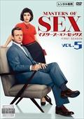マスターズ・オブ・セックス Vol.5