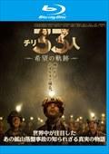 【Blu-ray】チリ33人 希望の軌跡