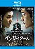 【Blu-ray】インサイダーズ/内部者たち