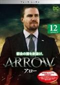 ARROW/アロー <フォース・シーズン> Vol.12