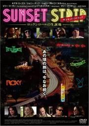 サンセット・ストリップ 〜ロックンロールの生誕地〜