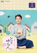 連続テレビ小説 とと姉ちゃん 完全版 2