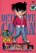 名探偵コナン DVD PART24 vol.8
