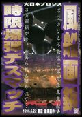 大日本プロレス 血みどろデスマッチ 風船画鋲時限爆弾デスマッチ 1996年5月22日 東京・後楽園ホール