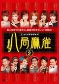 八局麻雀 vol.2