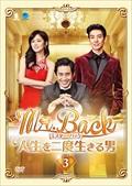 Mr.Back<ミスター・バック> 〜人生を二度生きる男 Vol.3